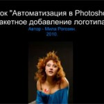 Пакетное добавление логотипа в Adobe Photoshop (видеоурок)