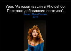 Пакетное добавление логотипа в Adobe Photoshop