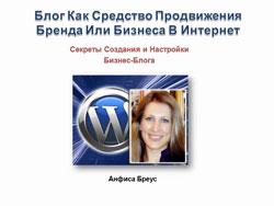 Секреты создания и настройки бизнес-блога