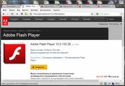 Загрузка Adobe Flash Player