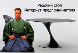 Рабочий стол Интернет-предпринимателя