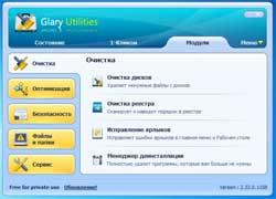 Glary Utilites
