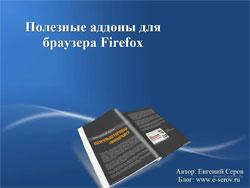 Полезные аддоны для браузера Firefox