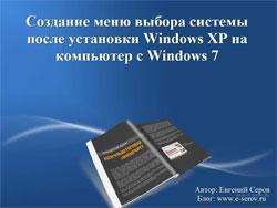 Создание меню выбора системы после установки Windows XP на компьютер с Windows 7