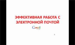 Эффективная работа с электронной почтой в Gmail