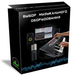 Выбор музыкального оборудования