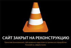 Сайт закрыт на реконструкцию