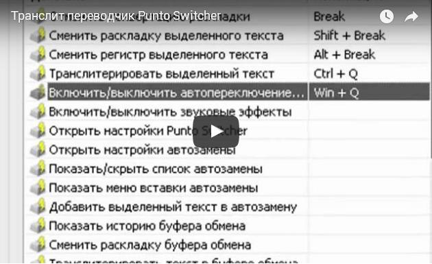 Транслит переводчик Punto Switcher