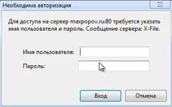 Ограничение доступа к файлам сайта