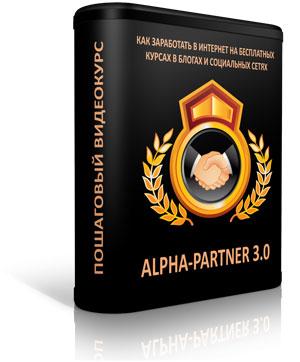 ALPHA PARTNER 3.0
