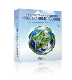 Принципы успешного освоения иностранных языков