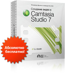 Создание видео в Camtasia Studio 7
