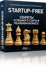 Startup-FREE - секреты успешного старта в реальном бизнесе