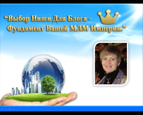 Выбор Ниши Для Блога - Фундамент Вашей MLM Империи