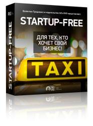 Startup Free. Для тех, кто хочет свой бизнес
