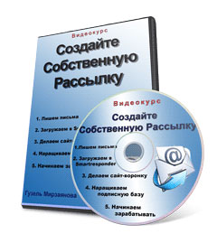 Видеокурс Гузель Мирзаяновой по созданию своей рассылки