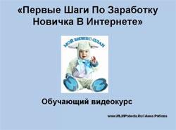 Видеокурс Анны Рябовой