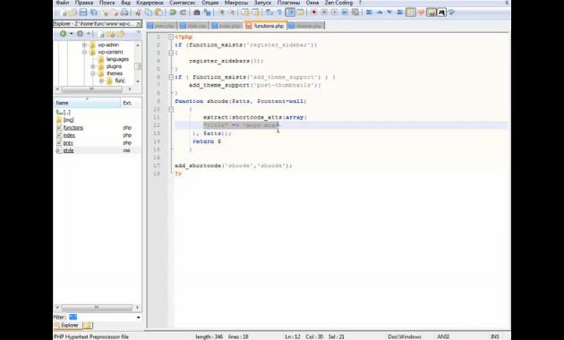 Шорткод спойлера для wordpress или основы работы файла functions