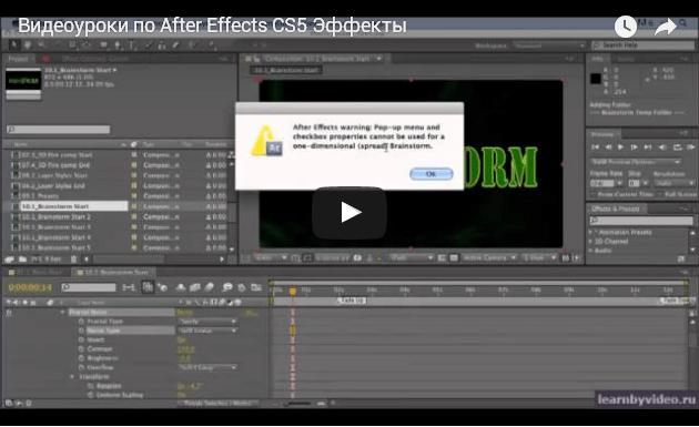 Brainstorm в Adobe After Effects