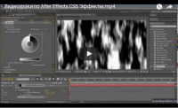 Турбулентный шум в Adobe After Effects (видеоурок)