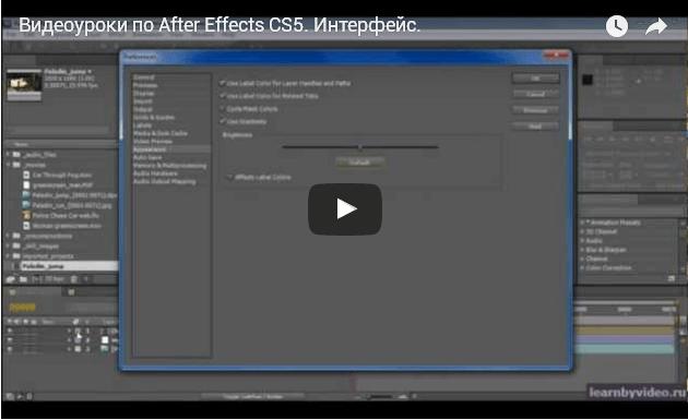 Конфигурирование пользовательского интерфейса в Adobe After Effects