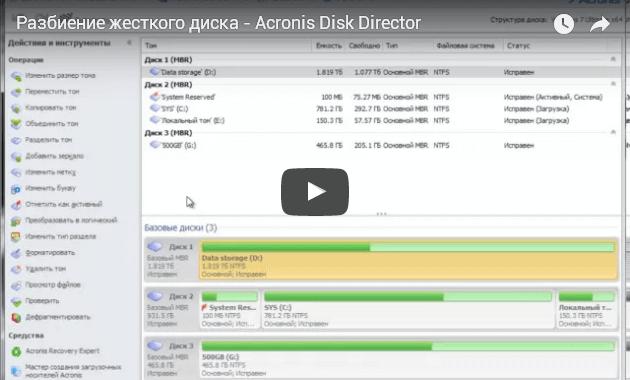 Работа с жесткими дисками в Acronis Disk Director