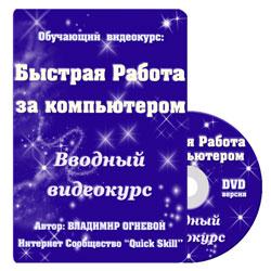 Вводный видеокурс Владимира Огневого