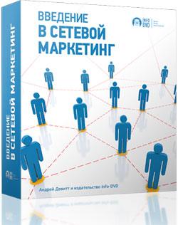 Видеокурс Андрея Девитт о работе в MLM