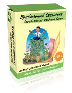 Видеокурс Дмитрия Лысых
