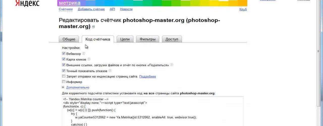 Слежка за посетителями сайта