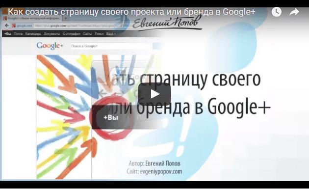 Страница своего проекта или бренда в Google+