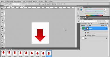 Анимация стрелки в Adobe Photoshop
