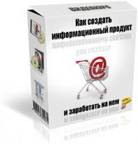 Видеокурс Александра Борисова