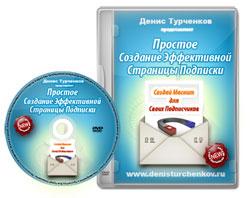 Видеокурс Дениса Турченкова
