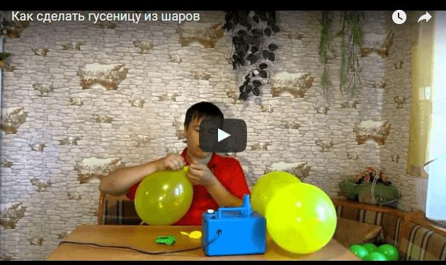 Гусеница из шаров для моделирования
