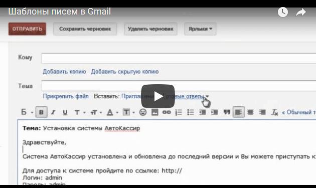 Шаблоны готовых ответов в сервисе Gmail