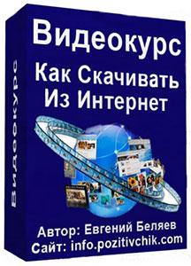 Видеокурс Евгения Беляева