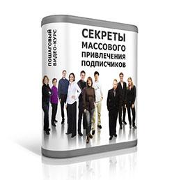 Видеокурс Сергея Панферова и Тима Ворона