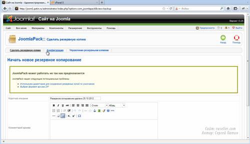 Компонент для Joomla-сайта