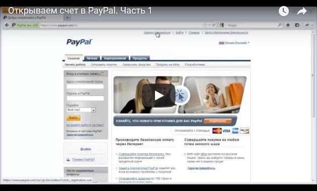 Открываем счет в системе PayPal - 1 часть