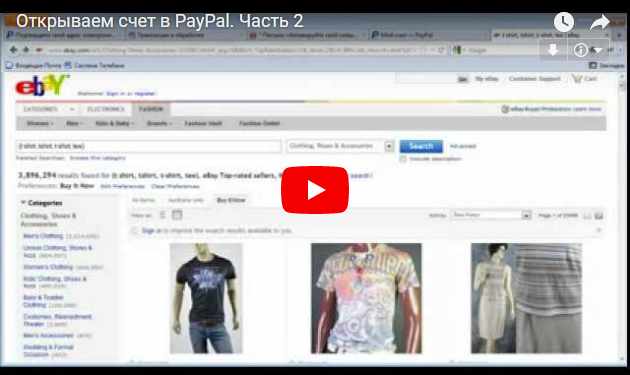 Открываем счет в системе PayPal - 2 часть