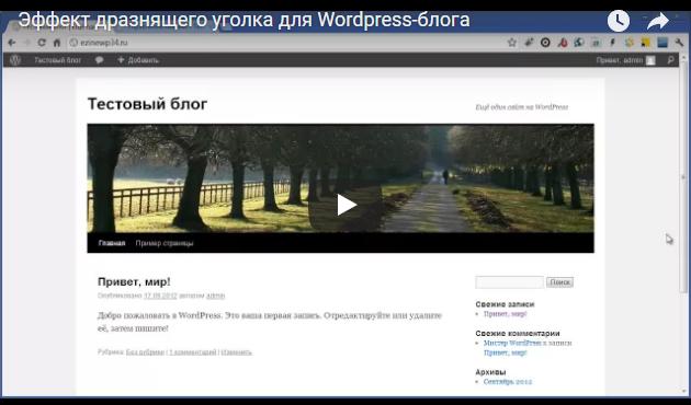 Дразнящий уголок для Wordpress