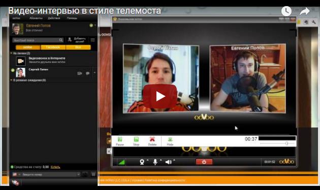 Видеоинтервью в стиле телемост