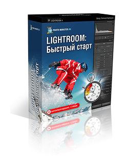 LightRoom быстрый старт