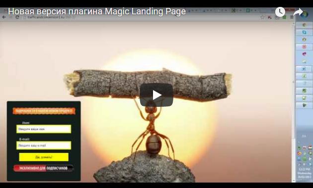 Magic Landing Page