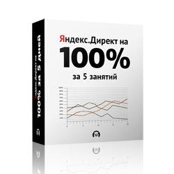 Видеокурс Николая Спиряева