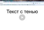Текст с тенью на CSS