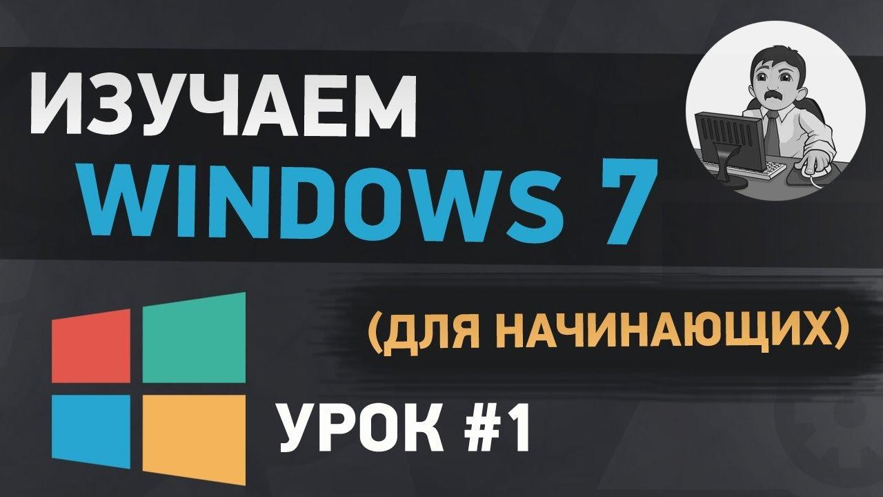 Знакомство с Windows 7