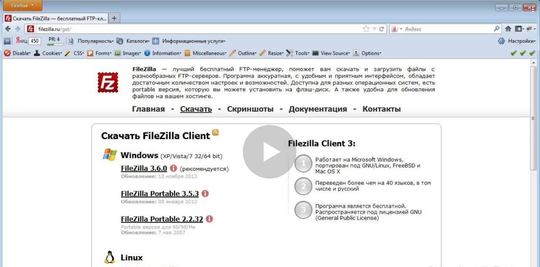 Как пользоваться FileZilla