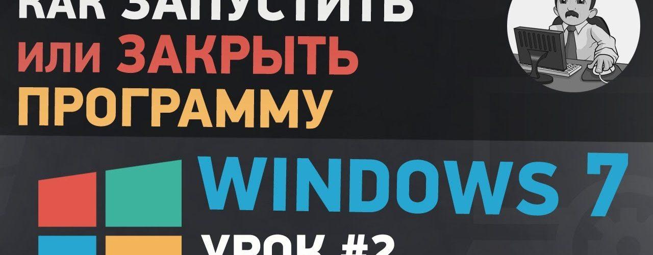 Способы запуска и закрытия программ в Windows 7